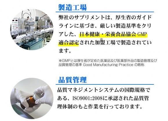 国内製造で高い品質管理